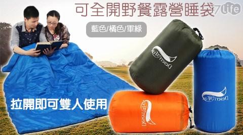 可全開/野餐/露營/睡袋/附收納袋/戶外