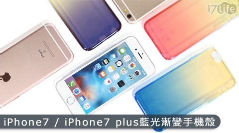 平均每入最低只要219元起(含運)即可購得iPhone系列藍光漸變超薄手機殼1入/2入/4入,適用型號:iPhone 7/iPhone 7 Plu/iPhone 6/iPhone 6 Plus,顏色:黑/藍/粉。