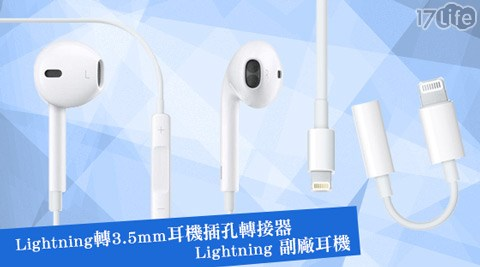 只要249元起(含運)即可購得原價最高3960元iphone7專用耳機插孔轉接器/副廠耳機系列1入/2入/4入:(A)Lightning轉3.5mm耳機插孔轉接器/(B)Lightning副廠耳機。