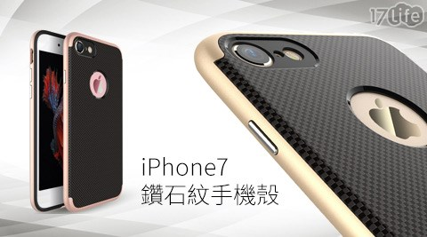 平均每入最低只要249元起(含運)即可購得iPhone7鑽石紋手機殼任選1入/2入/4入,型號:iPhone 7/iPhone 7Plus,顏色:香檳金/玫瑰金/銀色/灰藍色。