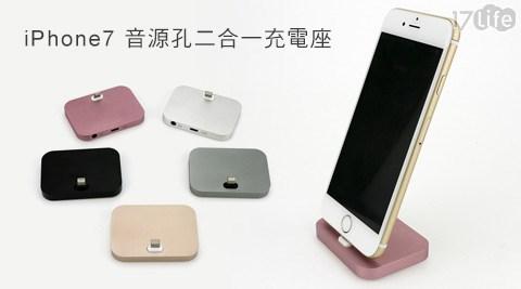 iPhone7/音源孔/二合一/充電座