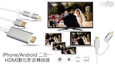 iPhone/Android 二合一HDMI數位影音轉接線(無名)