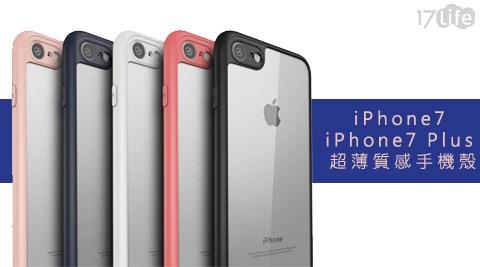 平均最低只要259元起(含運)即可享有iPhone7/iPhone7 Plus 超薄質感手機殼:1入/2入/4入,多色選擇!