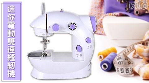 平均每台最低只要589元起(含運)即可購得迷你電動雙速縫紉機1台/2台。