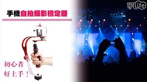 平均最低只要850元起(含運)即可享有手機相機自拍攝影穩定器平均最低只要850元起(含運)即可享有手機相機自拍攝影穩定器:1入/2入/4入。