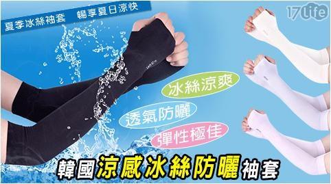 韓國涼感冰絲防曬袖套/防曬袖套/袖套/防曬/防太陽/騎車/涼感