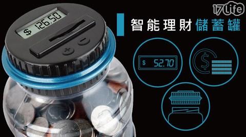 平均每個最低只要189元起(含運)即可購得智能理財儲蓄罐電子存錢筒1個/2個/4個/6個/10個。