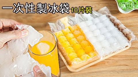 自封口一次性製冰袋(1包10入)