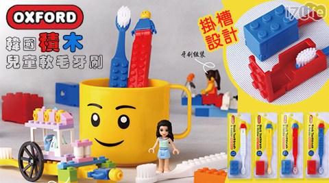 平均最低只要109元起(含運)即可享有【OXFORD】韓國積木兒童軟毛牙刷:2入/4入/8入/10入,顏色:白色/紅色/藍色/黃色。
