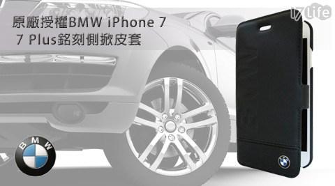 平均每入最低只要1,480元起(含運)即可購得【BMW】原廠授權iPhone 7/7 Plus銘刻側掀皮套1入/2入。