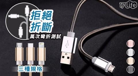 充電線/手機線