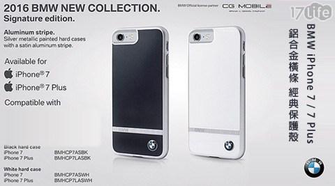 平均最低只要1,080元起(含運)即可享有BMW iPhone 7/7 Plus鋁合金橫條經典保護殼(黑)平均最低只要1,080元起(含運)即可享有BMW iPhone 7/7 Plus鋁合金橫條經典保護殼(黑):1入/2入。