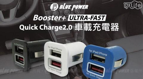 平均最低只要249元起(含運)即可享有【BLUE POWER】Booster+ QC2.0車載充電器/車充/雙輸出/快速充電平均最低只要249元起(含運)即可享有【BLUE POWER】Booster+ QC2.0車載充電器/車充/雙輸出/快速充電:1入/2入/4入/8入,顏色:黑色/白色/藍色。