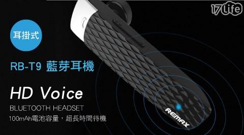 REMAX-RB-T9藍芽4.1耳掛式藍牙耳機