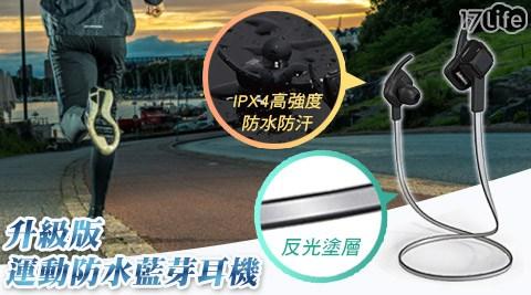 升級版/運動防水/藍芽耳機