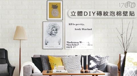 平均最低只要199元起(含運)即可享有立體DIY磚紋泡棉壁貼(70X77):3入/6入/12入/24入/50入,多色選擇!