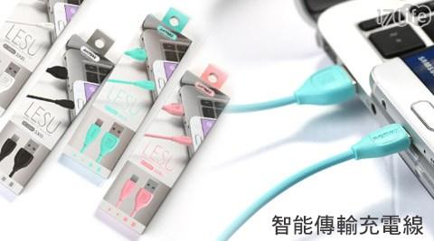 平均每入最低只要79元起(含運)即可享有REMAX Lightning/Micro USB樂速智能傳輸充電線1入/2入/4入/8入/16入/32入/64入,多色任選。
