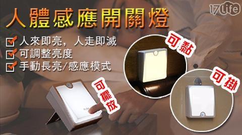平均最低只要 199 元起 (含運) 即可享有(A)多功能LED人體自動感應燈 1入/組(B)多功能LED人體自動感應燈 2入/組(C)多功能LED人體自動感應燈 4入/組(D)多功能LED人體自動感應燈 6入/組(E)多功能LED人體自動感應燈 8入/組(F)多功能LED人體自動感應燈 12入/組(G)多功能LED人體自動感應燈 16入/組(H)多功能LED人體自動感應燈 24入/組