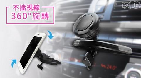 平均每入最低只要149元起(含運)即可購得CD孔磁吸式手機車架1入/2入/4入/8入。