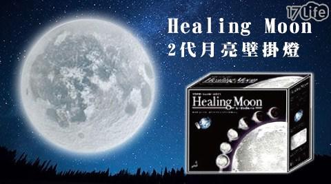 H17life現金券ealing Moon 2代月亮壁掛燈/夜燈