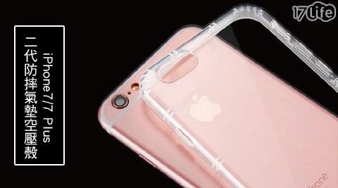 平均每入最低只要79元起(含運)即可購得iPhone7/7 Plus二代防摔氣墊空壓殼1入/2入/4入/8入/16入/32入,型號:iPhone7/iPhone7 Plus。