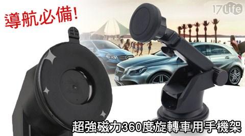 導航必備/超強磁力/360度旋轉/車用/手機架/手機支架