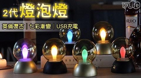 燈泡/LED燈/USB檯燈/電燈