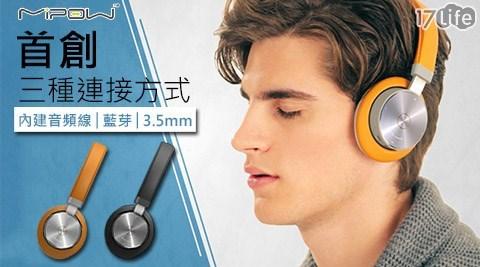 M3立體聲耳罩17life 購物 金式藍牙耳機