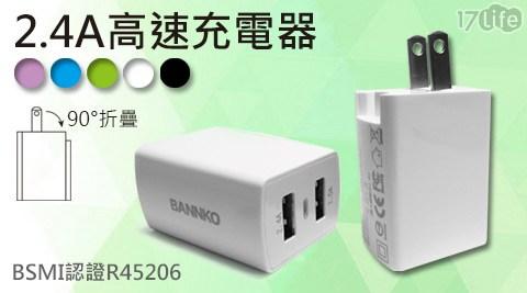 平均每入最低只要199元起(含運)即可購得BANNKO AC210 2.4A雙USB高速充電器1入/2入/4入/8入/16入,顏色:白色/紫色/綠色/藍色/黑色。