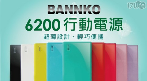BANNKO 超薄系列2A行動電源