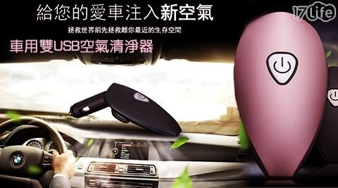 車用/雙USB/空氣清淨器