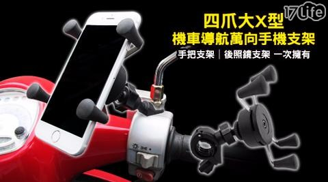 【L3】四爪大X型機車導航手機支架(樂斯達)/機車支架/手機支架