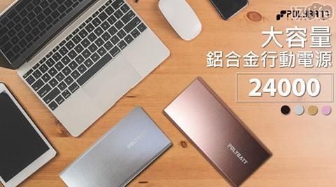平均每入最低只要779元起(含運)即可享有超大容量鋁合金行動電源1入/2入/4入/6入,多色任選,享1年保固!