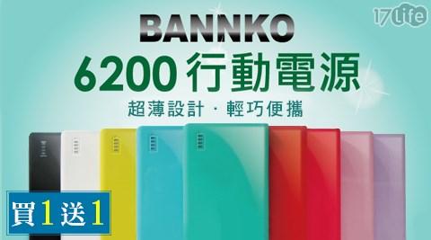只要799元(含運)即可享有【BANNKO】原價990元超薄系列2A行動電源只要799元(含運)即可享有【BANNKO】原價990元超薄系列2A行動電源1入,多色任選,購買再享買一送一(贈品顏色隨機出貨)!