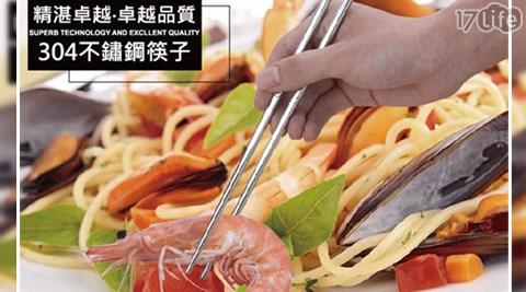 平均每組最低只要165元起(含運)即可享有方形家用304不鏽鋼筷子(5雙)1組/2組/4組/8組。