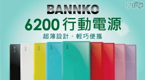 平均最低只要399元起(含運)即可享有BANNKO 超薄系列2A行動電源平均最低只要399元起(含運)即可享有BANNKO 超薄系列2A行動電源:1入/2入/4入/6入,多色選擇!