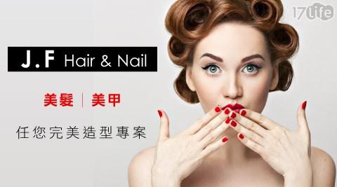 只要399元起即可享有【J.F Hair & Nail】原價最高2,880元美髮美甲專案只要399元起即可享有【J.F Hair & Nail】原價最高2,880元美髮美甲專案:(A)沁涼頭皮SPA護髮(含剪)/(B)時尚染燙變髮/(C)手部基礎保養+單色/璀璨/漸層/法式凝膠(4選1)/(D)手部基礎保養+造型凝膠款式20選1(可換色)。