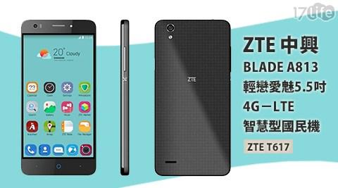 ZTE中興BLADE A813輕戀愛魅5.5吋4G-LTE智慧型國民機(ZTE T617)1台+贈保護套+玻璃貼
