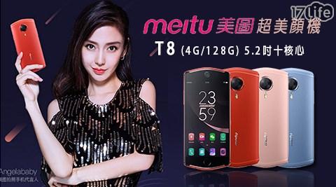 美圖 MEITU-T8 (4G/128G) 5.2吋十核心超美顏機1台