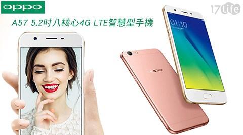OPPO-A57 5.2吋八核心4G LTE智慧型手機 (3G/32G) 1入