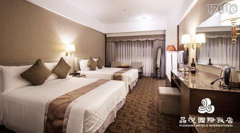 晶悅國際飯店-走國際級旅行風的住宿自由選專案