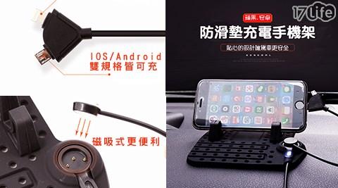 平均每入最低只要300元起(含運)即可購得車用防滑磁吸式充電手機架1入/2入。