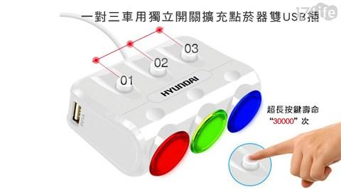 平均最低只要259元起(含運)即可享有韓國現代一對三車用獨立開關擴充點菸器雙USB插座:1入/2入/4入,顏色:黑/白。