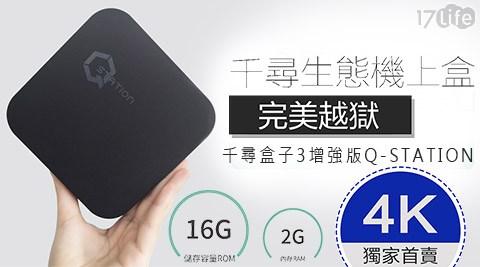 千尋盒子3增強版 Q-STATION千尋生態機上盒4K Android 完美越獄版 1入