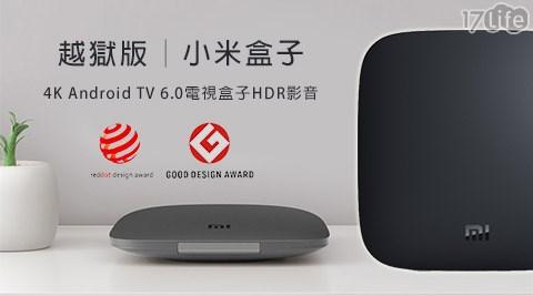 越獄版/電視盒/電視/小米/千尋