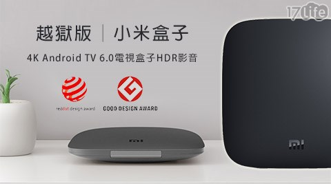 越獄版-小米盒子4K Android TV 6.0電視盒子HDR影音