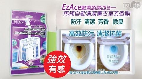 平均每入最低只要99元起(含運)即可享有台灣製-EzAce歐盟認證四合一馬桶自動清潔薰衣草芳香劑1入/2入/4入/8入/12入/18入/24入,香味:薰衣草/檸檬草。
