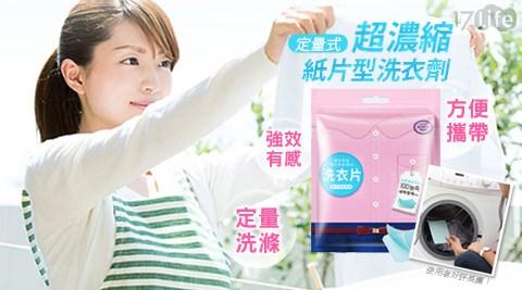 定量式/超濃縮/濃縮/紙片型/洗衣劑/衣物/清潔/洗衣