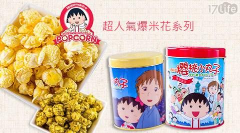 櫻桃小丸子/超人氣爆米花系列/歡樂罐/爆米花/小丸子/焦糖/起司/奶油