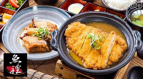 魚禮食事處